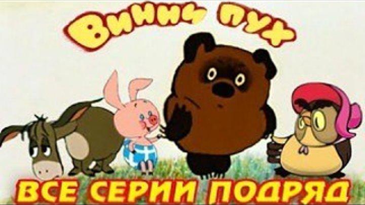 """м/ф """"Винни Пух"""" (1969-1972гг) Все серии"""