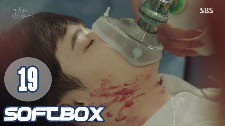 [Озвучка SOFTBOX] Пока ты спала 19 серия