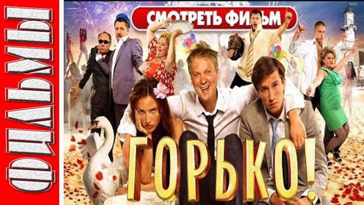 ГОРЬКО (2013) Комедия