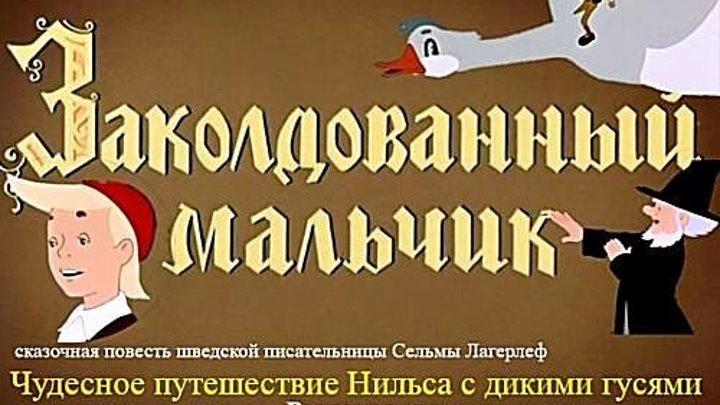 """м/ф """"Заколдованный Мальчик"""" (1955)"""