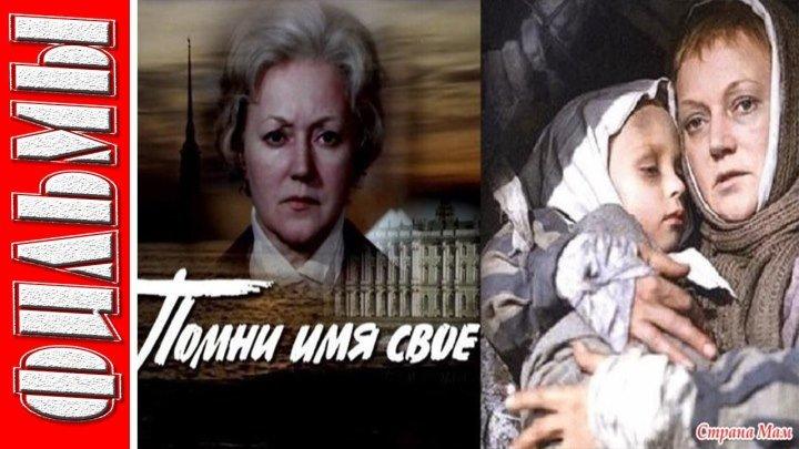Помни имя своё (1974) Драма, Страна: СССР, Польша
