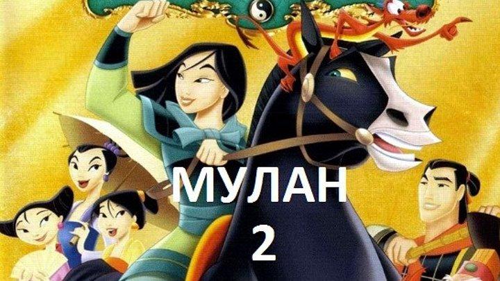 МУЛАН 2 (Мульт-Военный-Приключ-Семейный США Дисней-2004г.) М.Ф.