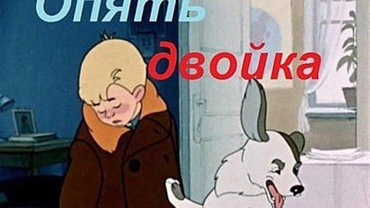 """м/ф """"Опять Двойка"""" (1957)"""