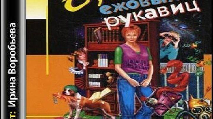 Донцова Дарья ~ Бутик ежовых рукавиц - Аудиокнига слушать аудиокнигу онлайн бесплатно