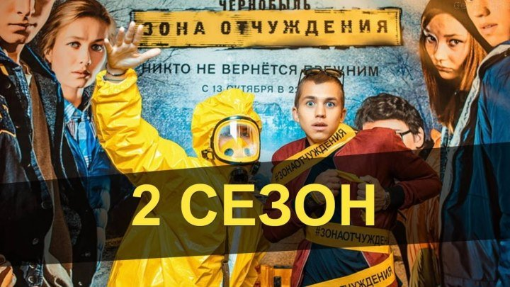 Чернобыль: Зона отчуждения. 2 сезон - Дублированный трейлер (2017)