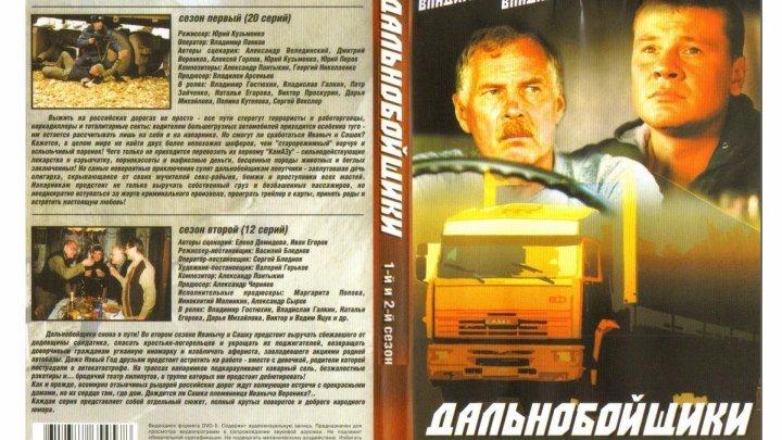 Дальнобойщики (сериал)2001 (1 сезон)1-5 серии.боевик, драма, мелодрама, комедия, приключения