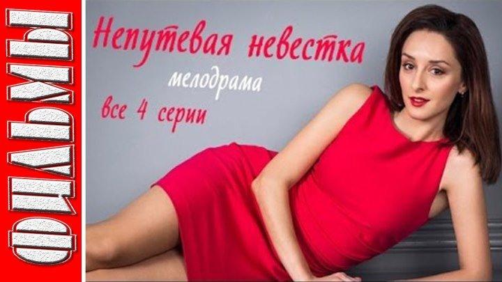Непутевая невестка (2012) Комедия, Мелодрама