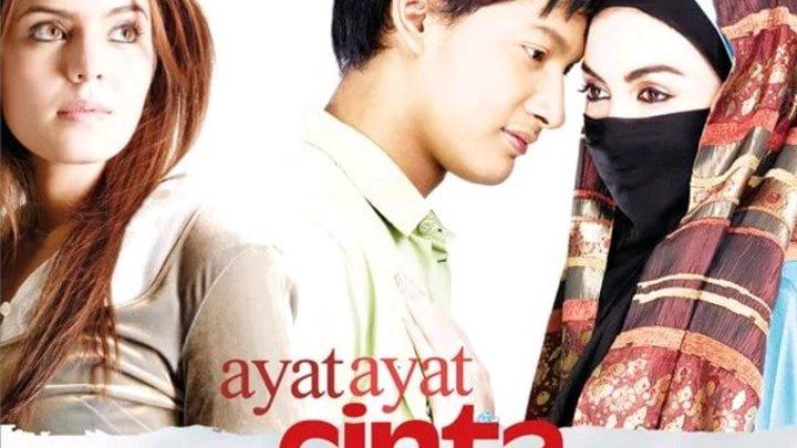 Любовные стихи Ayat-ayat cinta, 2008 Индонезия драма, мелодрама