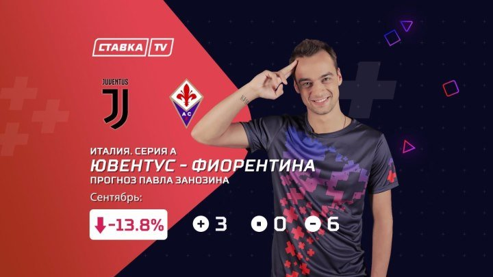 Ювентус - Фиорентина. Прогноз Павла Занозина