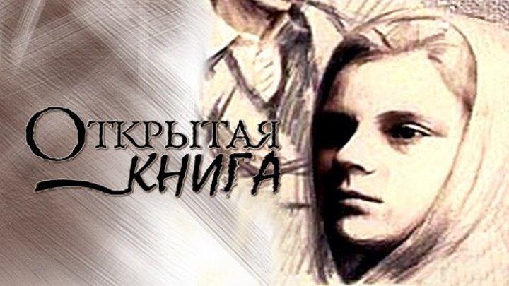 Открытая книга - 2 серия - (Драма,Биография) 1973 г СССР