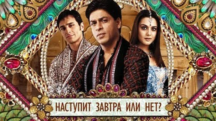 Для любителей Индийского кино - Наступит завтра или нет