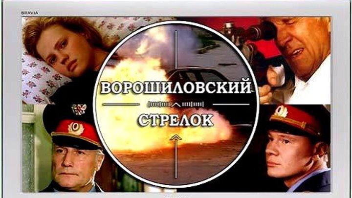Наше любимое кино -ВОРОШИЛОВСКИЙ СТРЕЛОК (1999)