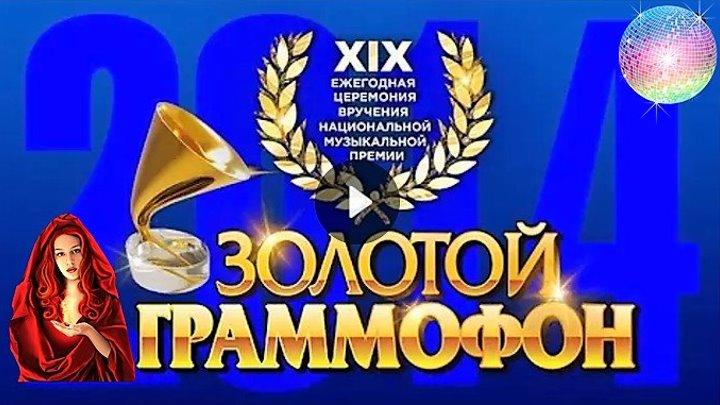 Золотой Граммофон XIX Золотой Граммофон 2014 (Full HD)