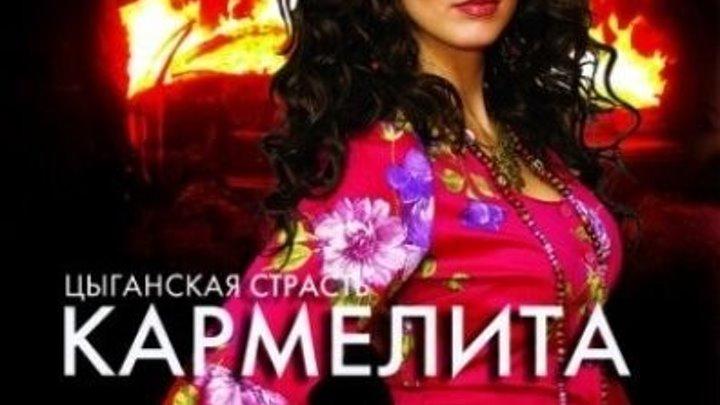 Кармелита - Цыганская страсть (288-серия) RiperAM