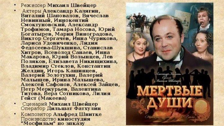 """х/ф """"Мёртвые Души"""" (1984) Все серии"""