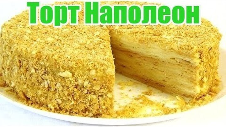 """Нуу очень вкусный Торт """"Наполеон""""-(РЕЦЕПТ В КОММЕНТАРИЯХ)"""