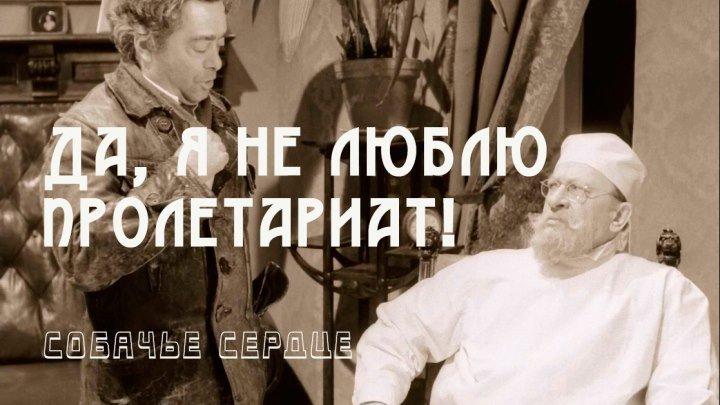 Да, я не люблю пролетариат! / Собачье сердце, 1988