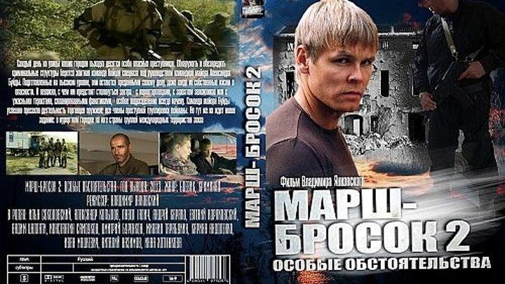 Марш-бросок 2 Особые обстоятельства (1-2 серии из 2) HD 2013