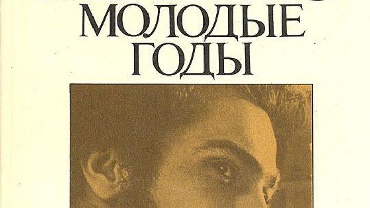 """Х.ф. """"Карл Маркс. Молодые годы. 1 серия. 1980 г. (все серии - в комментариях)"""