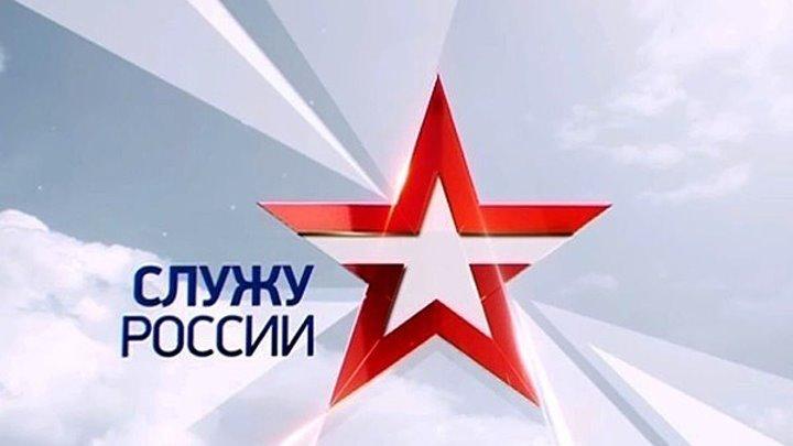 Служу России эфир 29.04