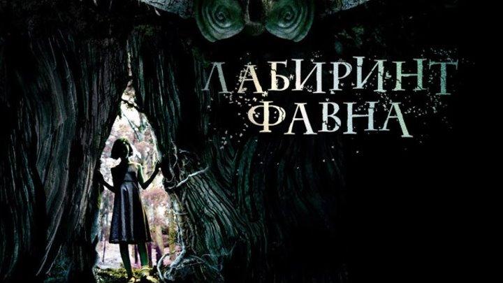 """Лабиринт Фавна"".(2006).720p.фэнтези, драма, военный"