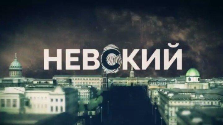 Невский 2 сезон 9 серия Full HD