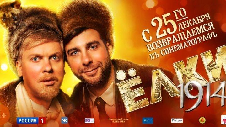 Новогодний фильм Ёлки 1914(Комедия, Русский фильм, Семейный)