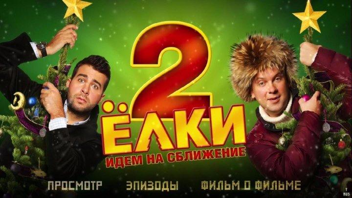 Новогодний фильм Ёлки2(Комедия, Русский фильм, Семейный)
