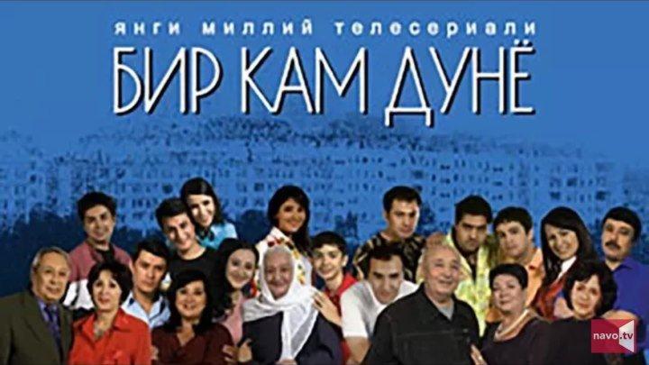 Bir kam dunyo (final) - Бир кам дунё (финал)
