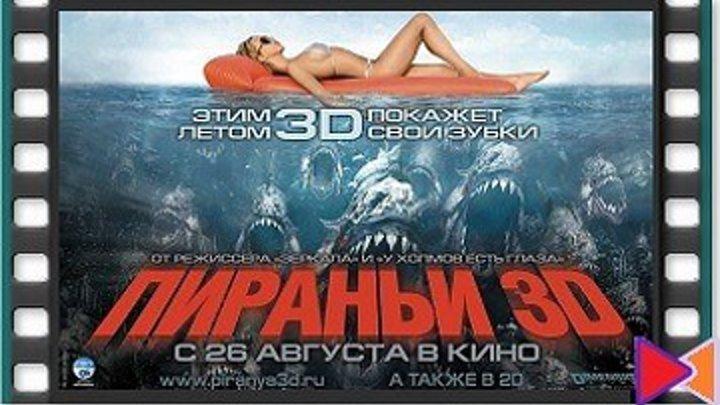 Пираньи 3D [Piranha 3D] (2010)