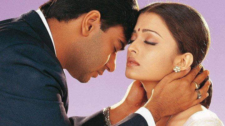 Любителям Индийского кино - Навеки твоя 1999 г.