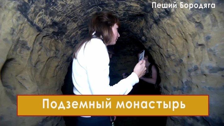 Подземный монастырь на горе Брык. Ставропорльский край.