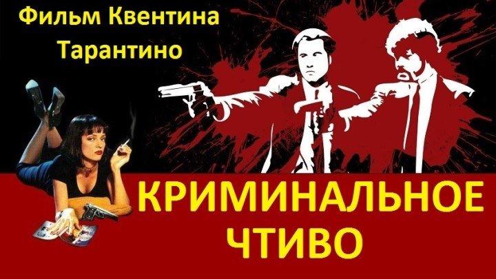 КРИМИНАЛЬНОЕ ЧТИВО (Триллер-Комедия-Криминал США-1994г.) Х.Ф.