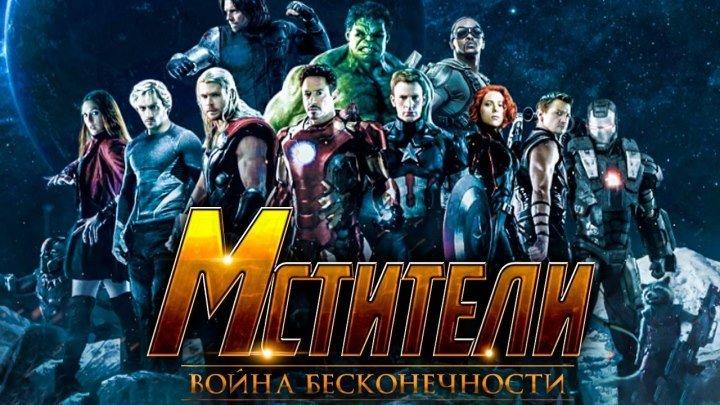 Мстители 3 Война Бесконечности — Русский трейлер (2018)