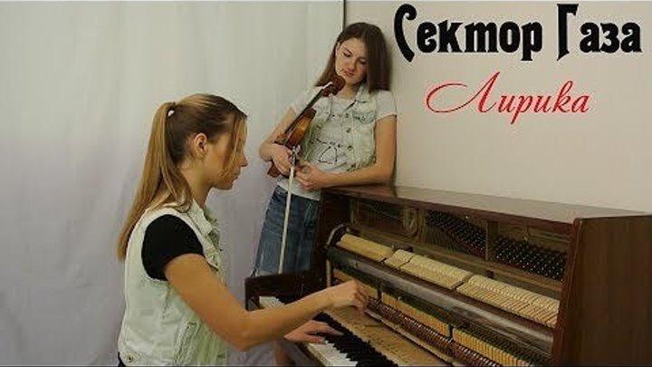 Сектор Газа - Лирика   кавер на скрипке и пианино (violin piano)