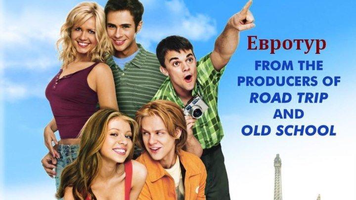 Евротур (2004) комедия (HD-720p) DUB Скотт Мехловиц, Джекоб Питтс, Мишель Трахтенберг, Трэвис Уэстер, Джессика Бёрс, Кристин Крук, Кэти Мейлс