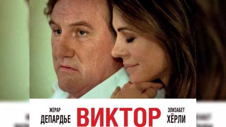Виктор.2014.1080i