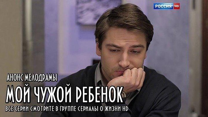 МОЙ ЧУЖОЙ РЕБЁНОК - анонс мелодрамы