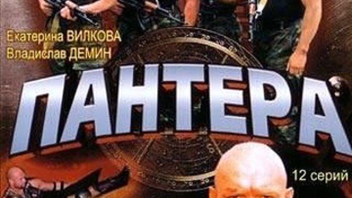 русский сериал _ Пантера 1-12 серия Остросюжетный боевик СУПЕР Классный сериал