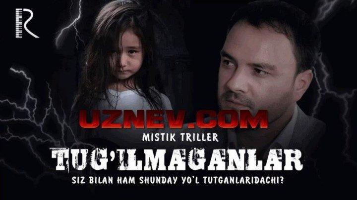 Tug'ilmaganlar (o'zbek film 2017) | Тугилмаганлар (узбек фильм 2017)