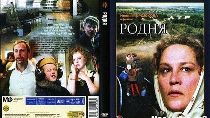 Родня (1981)Комедия.Комедия.СССР.Мосфильм.