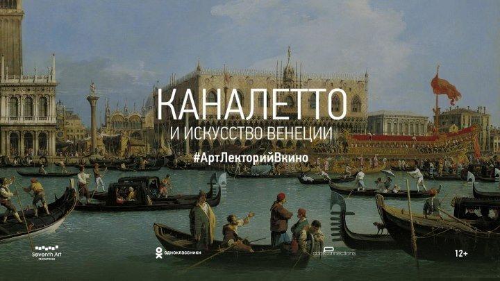 «Каналетто и искусство Венеции» – смотрите в кинотеатрах в рамках проекта «Артлекторий в кино»
