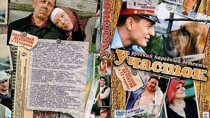 Участок (1-12 серии из 12) HD 2003