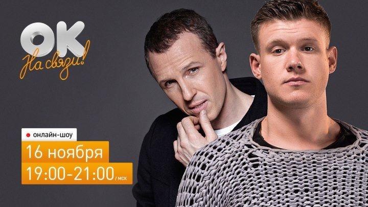 Ок на связи! Игорь Верник и Виктор Хориняк в прямом эфире