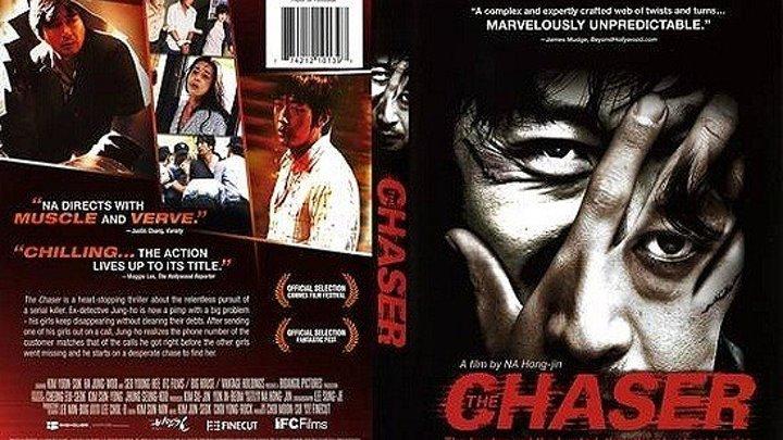 Охотник //Преследователь HD(2008) 1080р.Триллер,Драма,Криминал_Юж.Корея