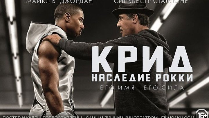 Крид_ Наследие Рокки HD(драма)2015 (16+)