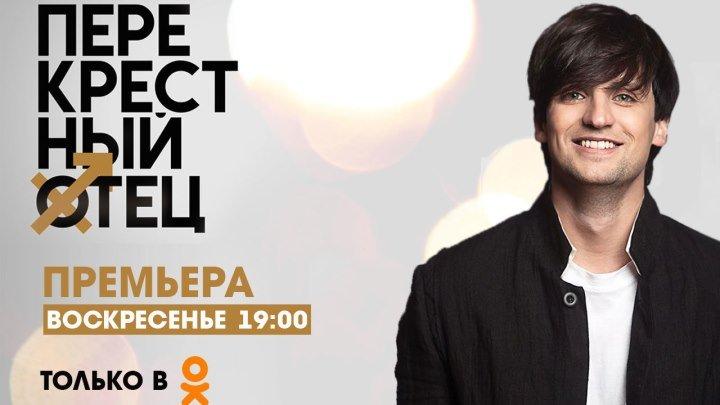 Перекрестный отец. Дмитрий Колдун