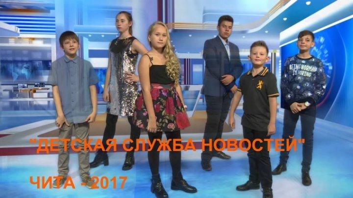 Детская служба новостей. Авторский проект Елены Хзанян