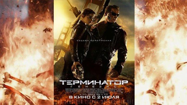 Terminator 5 (Uzbek tilida)