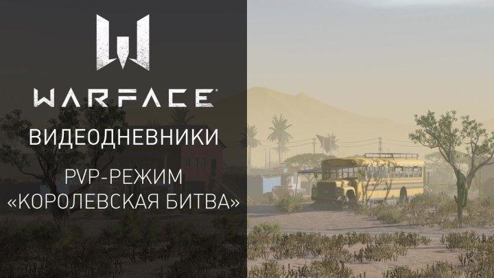 """Видеодневники Warface: PvP-режим """"Королевская битва"""""""